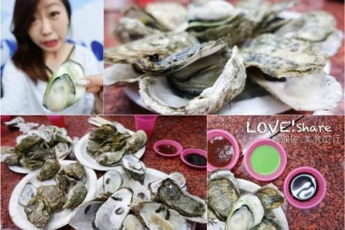 台北》林道遠開的「猛嘎海鮮燒物」烤鮮蚵一盤一百塊 便宜新鮮到哭