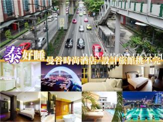 曼谷飯店推薦,曼谷住宿推薦,曼谷好旅館推薦,曼谷度假飯店,曼谷度假酒店,曼谷自由行