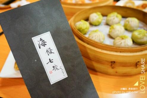 台北》海餃七號創意蒸餃湯包 便宜口味多又好吃 第一間電影主題蒸餃店