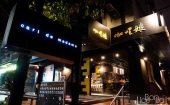 台北》翻牌子點菜 精緻又好吃的手工咖哩飯 : 咖哩娘 不是在罵髒話喇!