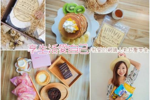 宅配》我的網購舒壓零食推薦 : 艾波索蛋糕 自製九州鬆餅 超人氣韓國零食