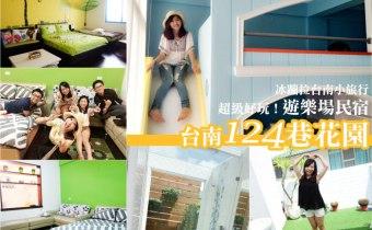 台南》溜滑梯親子民宿「124巷花園」超級好玩像是遊樂場,一住就上癮!