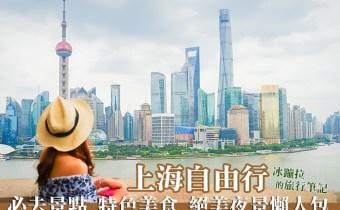 上海自由行》上海行程五天四夜 必去景點 特色美食 絕美夜景懶人包