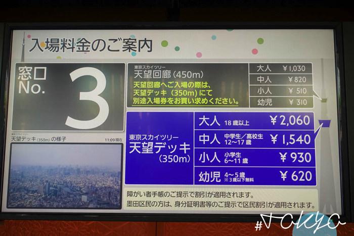 東京自由行,東京好玩景點,東京晴空塔,skytree,東京住宿推薦,東京飯店推薦