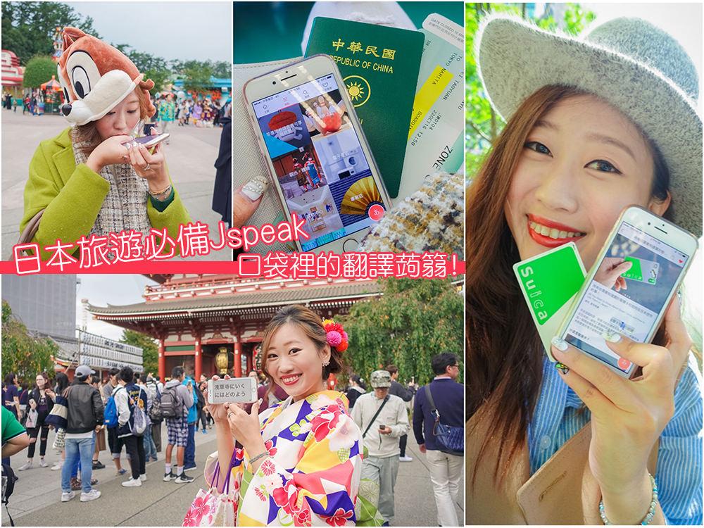 日本旅遊必備Jspeak APP 即時日語翻譯讓你不會日文也能玩遍日本 - 冰蹦拉ICEBONLA//小資購屋|懶人理財|網美旅行