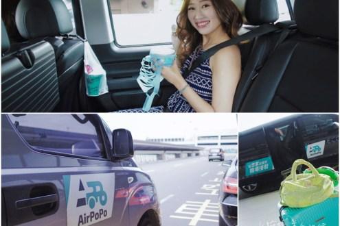 最便宜機場接送AirPoPo 用折扣碼共乘到桃園機場190 專車699