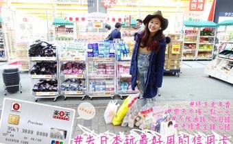 資訊》去日本玩帶樂天信用卡最省 最新優惠整理 必看x100次