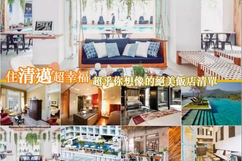 清邁飯店推薦》超猛住宿台幣一千就有 超乎你想像的絕美飯店山中度假村住宿清單