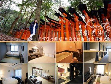 京都自由行,京都便宜飯店,京都住宿推薦,京都飯店推薦,京都青年旅館,京都景點,京都住哪裡