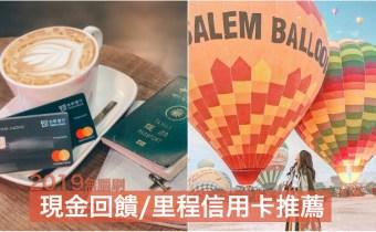 【2019現金回饋信用卡推薦】旅遊信用卡不動腦回饋最好 出國/訂飯店/買機票/買名牌就用這一張