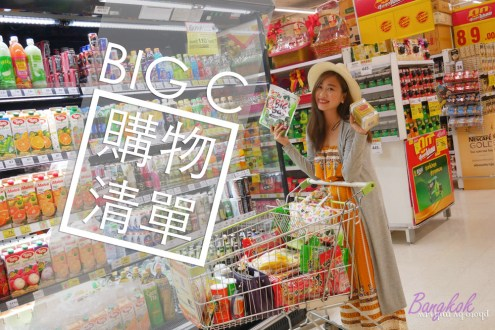 2018泰國伴手禮BIG C清單》小老闆海苔辣魷魚泰奶新鮮水果買到翻掉 不定時更新