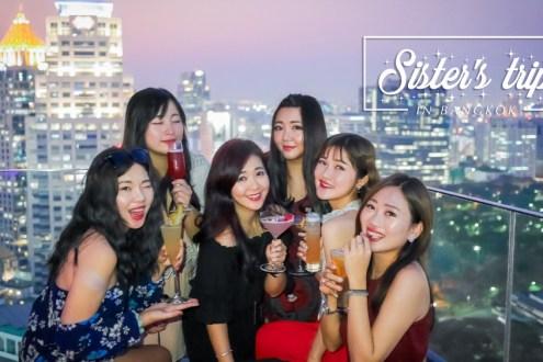 曼谷》超美高空酒吧SO Sofitel sky bar 觀光客少風景棒東西好吃酒也好喝