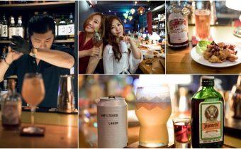 台北酒吧》中正紀念堂旁超隱密 劑院Dose Cuisine& Malt 調酒師厲害酒好喝 餐點更好吃
