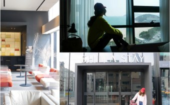 釜山》海雲臺新開幕海景飯店 Shilla Stay Haeundae有設計感交通方便房間大