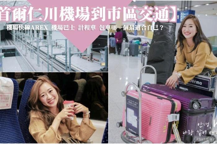 【首爾仁川機場到市區交通】機場快線AREX 機場巴士 計程車 包車哪一個最適合自己?