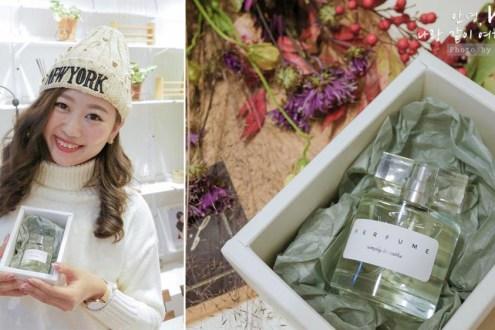 首爾》北村韓屋做香水體驗AROMIND아로마인드 自己調喜歡的香氣!質感超好大推