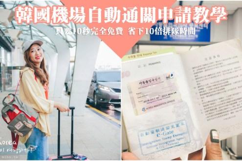 韓國機場自動通關申請教學 韓國各機場申請地點整理 只要10秒完全免費