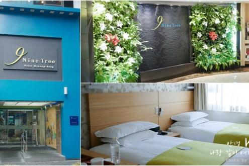 首爾》明洞九棵樹酒店Nine Tree Hotel 走出門立刻就開買購物狂的飯店首選
