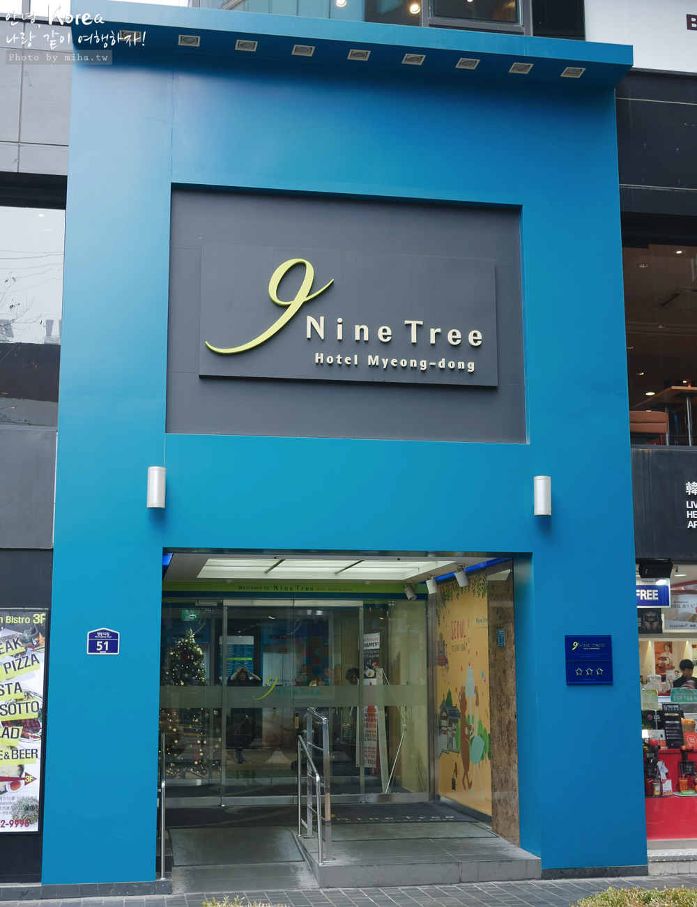 首爾》明洞九棵樹酒店Nine Tree Hotel 走出門立刻就開買購物狂的飯店首選 - 冰蹦拉ICEBONLA//小資購屋|懶人理財 ...