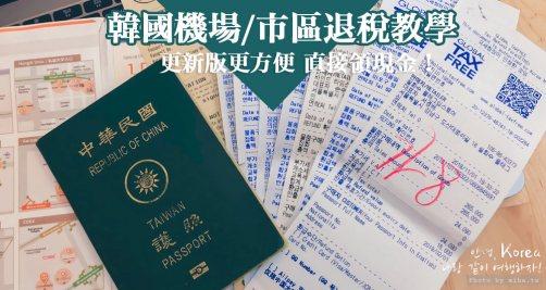 韓國退稅教學,首爾退稅,韓國市區退稅,首爾市區退稅,韓國機場退稅