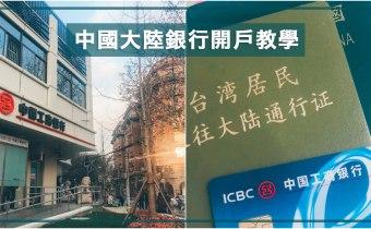 【中國大陸銀行開戶】如何成功到銀行開戶/辦實名制電話卡/開通微信支付