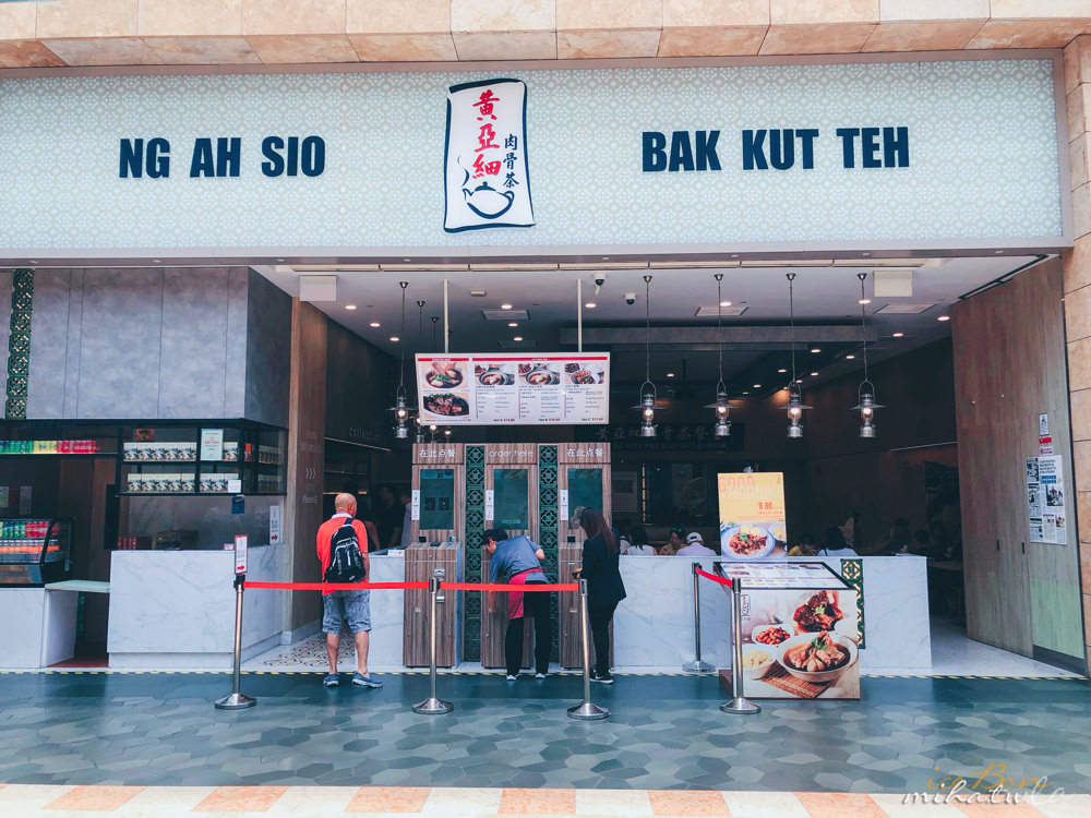 新加坡自由行,新加坡好玩,新加坡景點,新加坡好吃,新加坡肉骨茶,bakkutteh