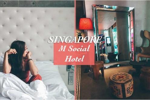 新加坡》M social Hotel克拉碼頭旁鬼才設計旅店 附近很多特色酒吧餐廳