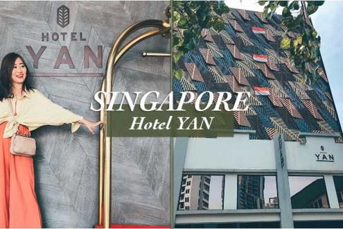 新加坡》Hotel Yan艷恩酒店 小印度區平價設計感飯店 附近有發起人肉骨茶