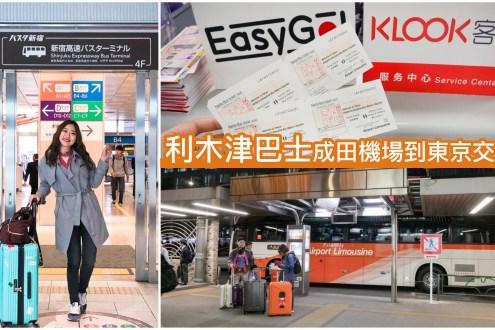 成田機場到東京交通》利木津巴士直達機場 新宿到機場最輕鬆方法