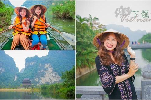 越南》比下龍灣更寧靜漂亮 寧平長安生態保護區 特別的陸地版下龍灣