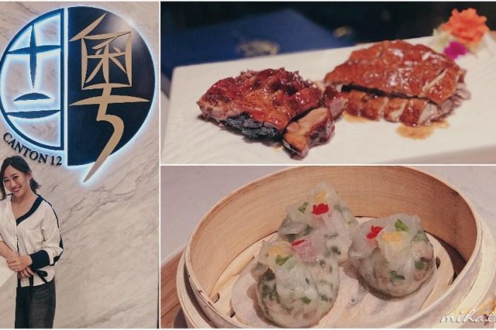 台北101創意粵菜「十二粵」創新又保留傳統的超美味精緻港點