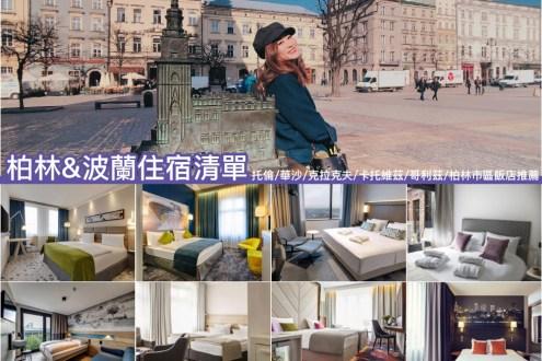 柏林波蘭住宿推薦》托倫/華沙/克拉克夫/卡托維茲/哥利茲/柏林市區飯店清單