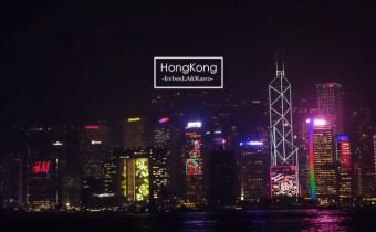 香港》世界三大夜景之一:維多利亞港百萬夜景、1881百年古蹟、蘭桂坊