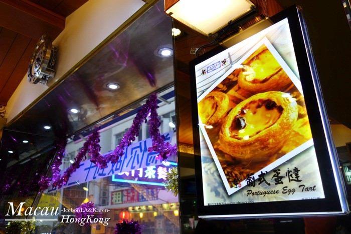 香港》搭地鐵逛旺角H&M好好買還有滿街都是澳門餐廳超好吃的澳門街 - 冰蹦拉 美食旅行 ICEBONLA