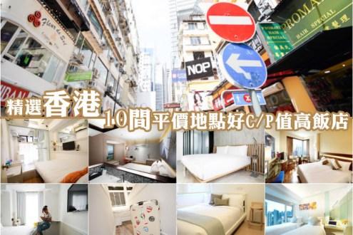 香港飯店推薦》自由行必看 香港10間平價地點好C/P值高住宿整理