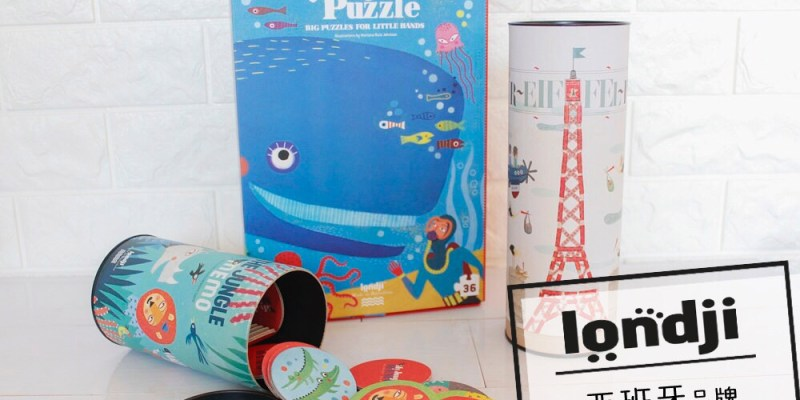 育兒│西班牙Londji拼圖。結合藝術、遊戲和玩具讓孩子從玩樂中學習