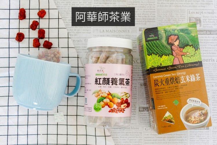 愛分享》阿華師茶業 紅棗枸杞+綠茶冷泡茶。三角立體茶包滿滿的真材實料
