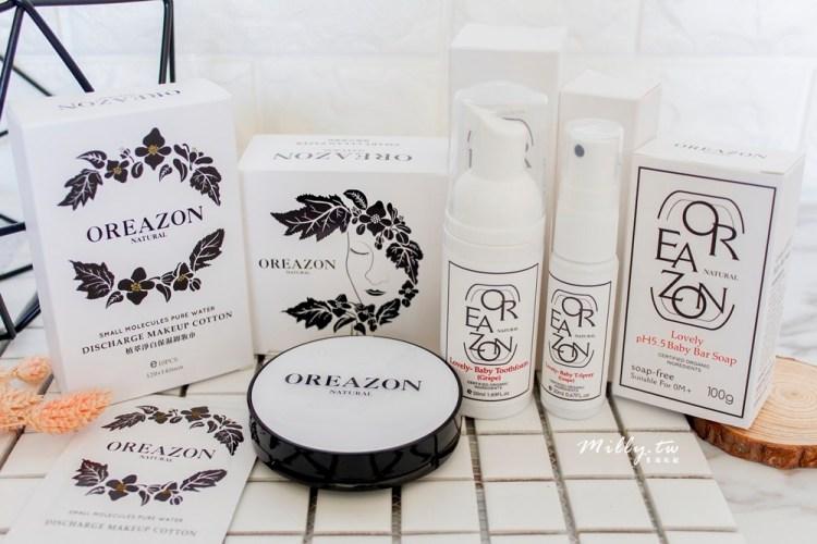 保養》Oreazon奧瑞生。給家人最安心的天然有機居家保養用品