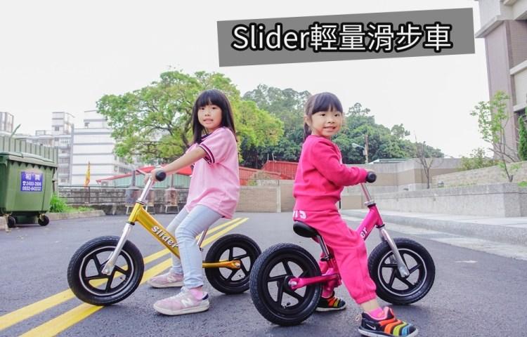 兒童滑步車》 Slider輕量滑步車。建立平衡感及協調性從滑步車開始