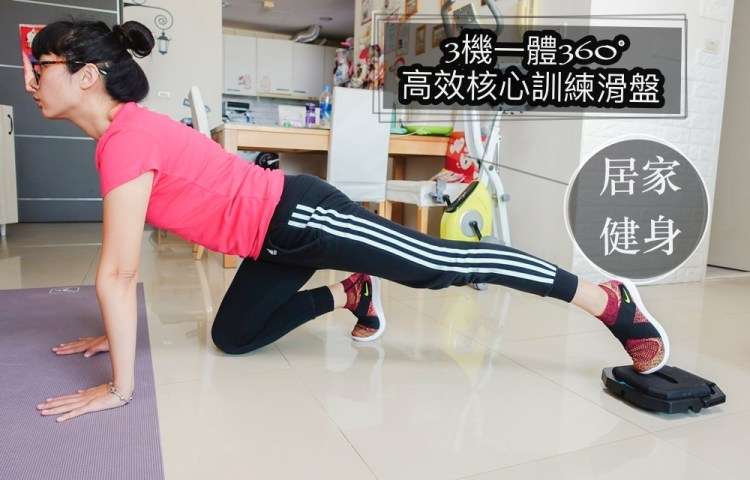 居家健身器材》FUN SPORT 兩棲健將360°高效核心訓練滑盤。不用上健身房,在家也能滑盤健身做核心滾輪