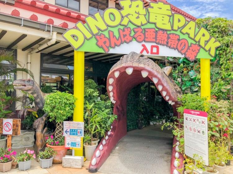 沖繩x旅行│御果子御殿亞熱帶恐龍主題森林公園,探訪沖繩原生林彷彿來到侏羅紀世界。跟著導遊玩沖繩兜兜風(第二天)