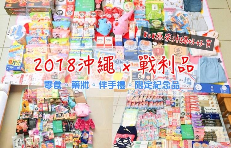 沖繩x旅行│沖繩戰利品~零食、藥妝、伴手禮、限定紀念品。原來沖繩好好買