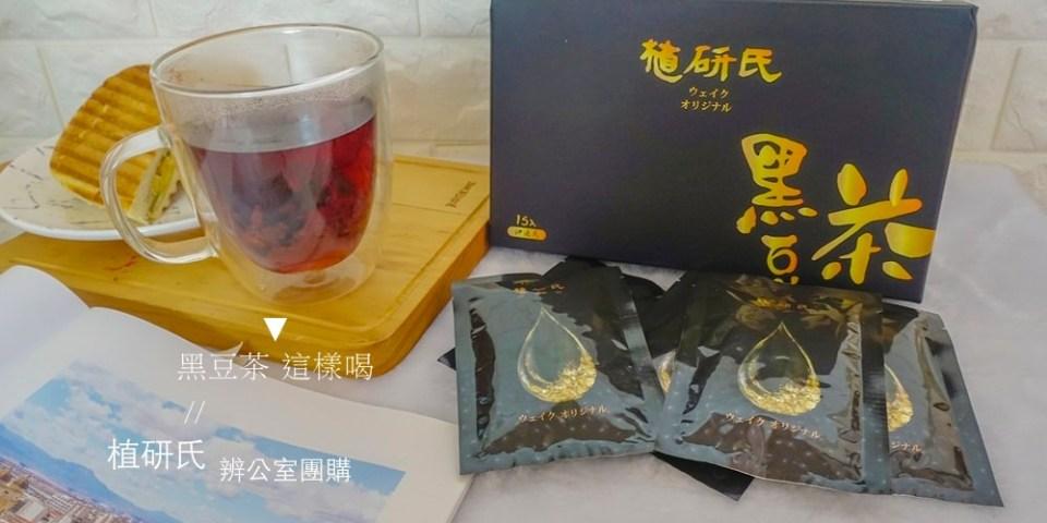 茶飲》植研氏黑豆茶。辦公室團購夯~女孩們最愛的養顏美容茶飲