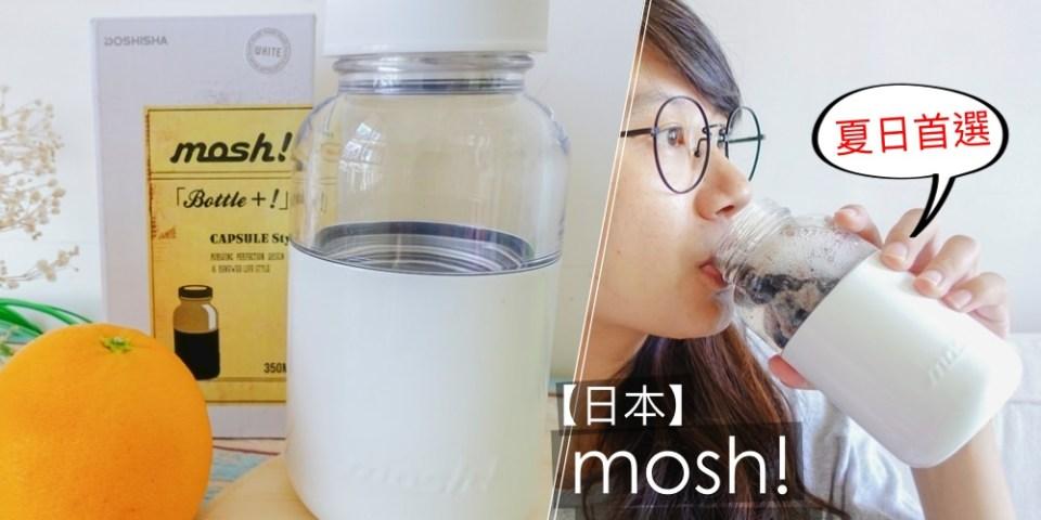 生活│【日本mosh!】膠囊保冷瓶。夏日首選~保冷瓶新風潮由mosh!開始