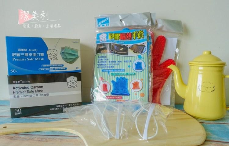 居家》潔美利包辨家中廚房生活用品。潔美利矽膠隔熱手套、潔美利舒適三層平面口罩、潔美利四層活性碳口罩(舒適型)