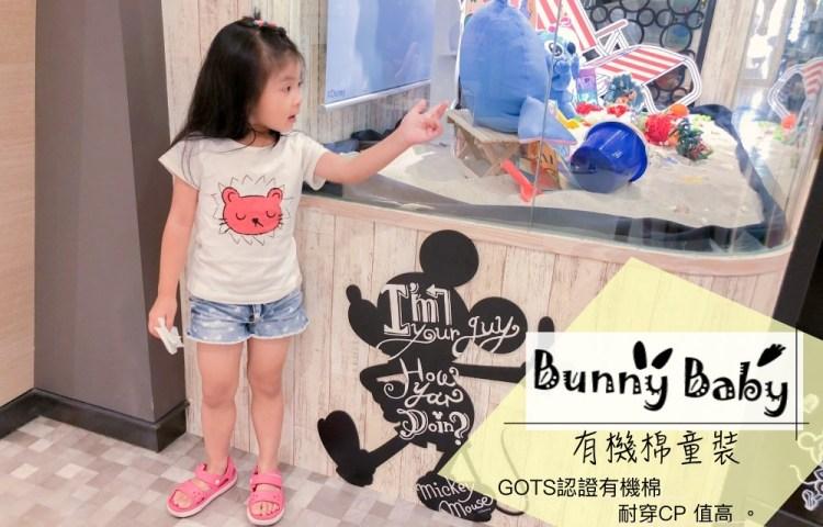 童裝穿搭》Bunny Baby有機棉童裝耐穿CP 值高 。GOTS認證有機棉,不致敏童裝讓過敏兒也能放心穿