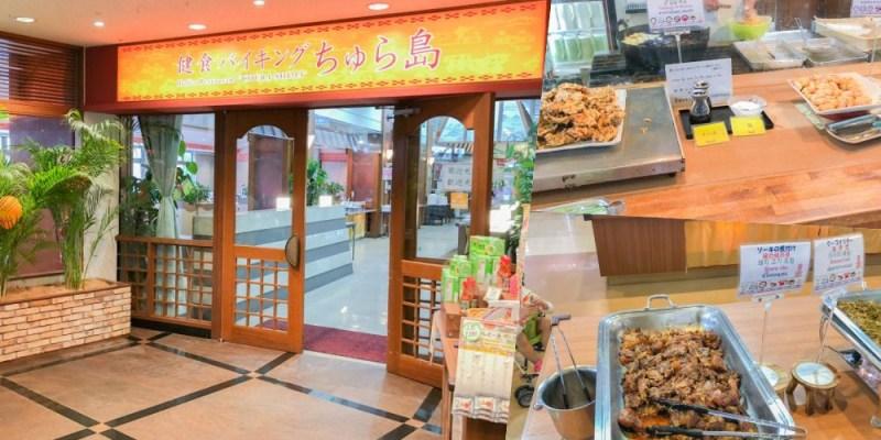 沖繩x旅行│玉泉洞健食バイキングちゅら島(80種の料理自助Buffet餐廳)。跟著導遊玩沖繩兜兜風(第三天)