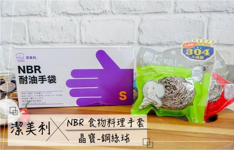 廚房x生活》潔美利NBR食物料理手套、晶寶鋼絲球。廚房裡不可或缺雙象牌萬用幫手
