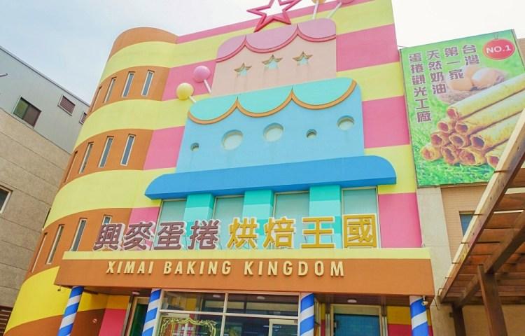 彰化x觀光工廠》興麥蛋捲烘焙王國。色彩繽紛可愛的甜點王國(免費入場參觀)
