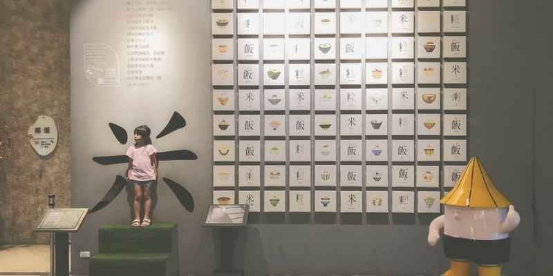 彰化x光觀工廠│台灣穀堡。帶著孩子們認識稻米知識,無料參觀親子同遊好去處